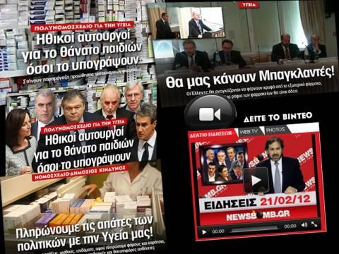 Ποιοι προωθούν απογύμνωση της ελληνικής φαρμακοβιομηχανίας