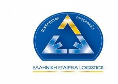 Σεμινάριο της  Εταιρείας Logistics για τη διαχείριση μίας επιχείρησης
