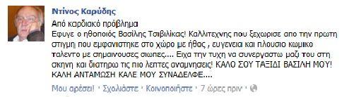 KARYDIS_TSIVILIKAS_2