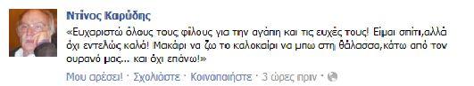 KARYDIS_YGEIA_1