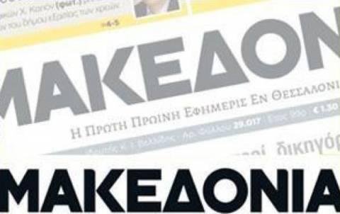 Προειδοποιητική απεργία στη «Μακεδονία» και τη «Θεσσαλονίκη»