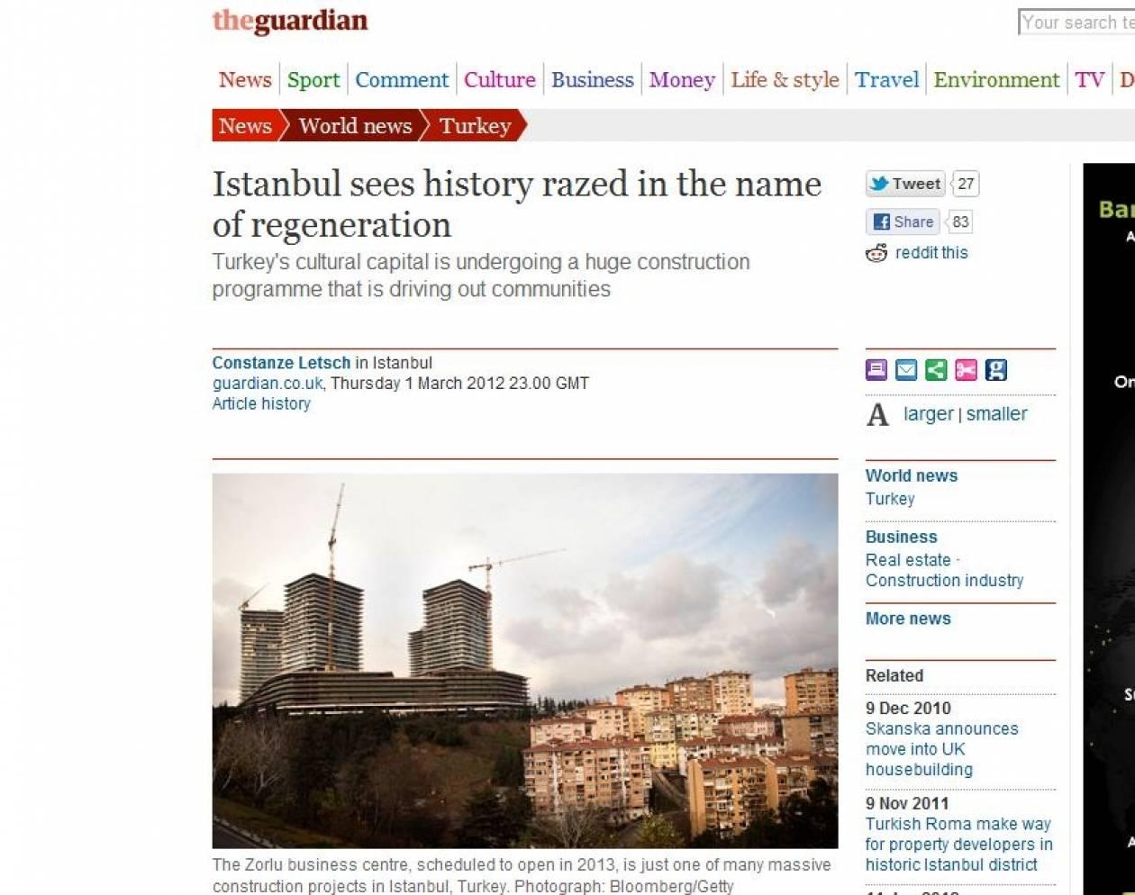 Guardian: Γκρεμίζουν την ελληνική συνοικία της Κωνσταντινούπολης