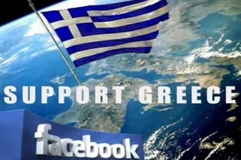 «Support Greece» - Η νέα κίνηση στήριξης της Ελλάδας