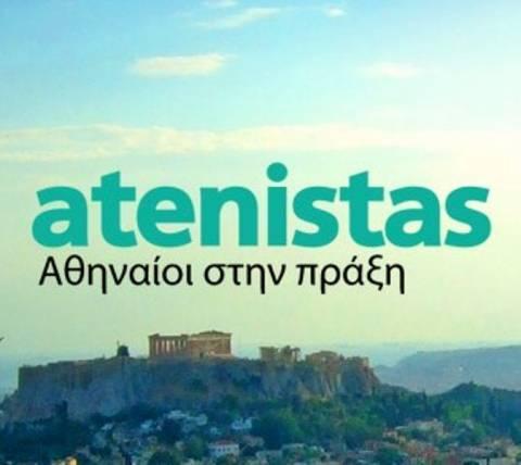 Οι atenistas σας βρίσκουν συγκάτοικο…