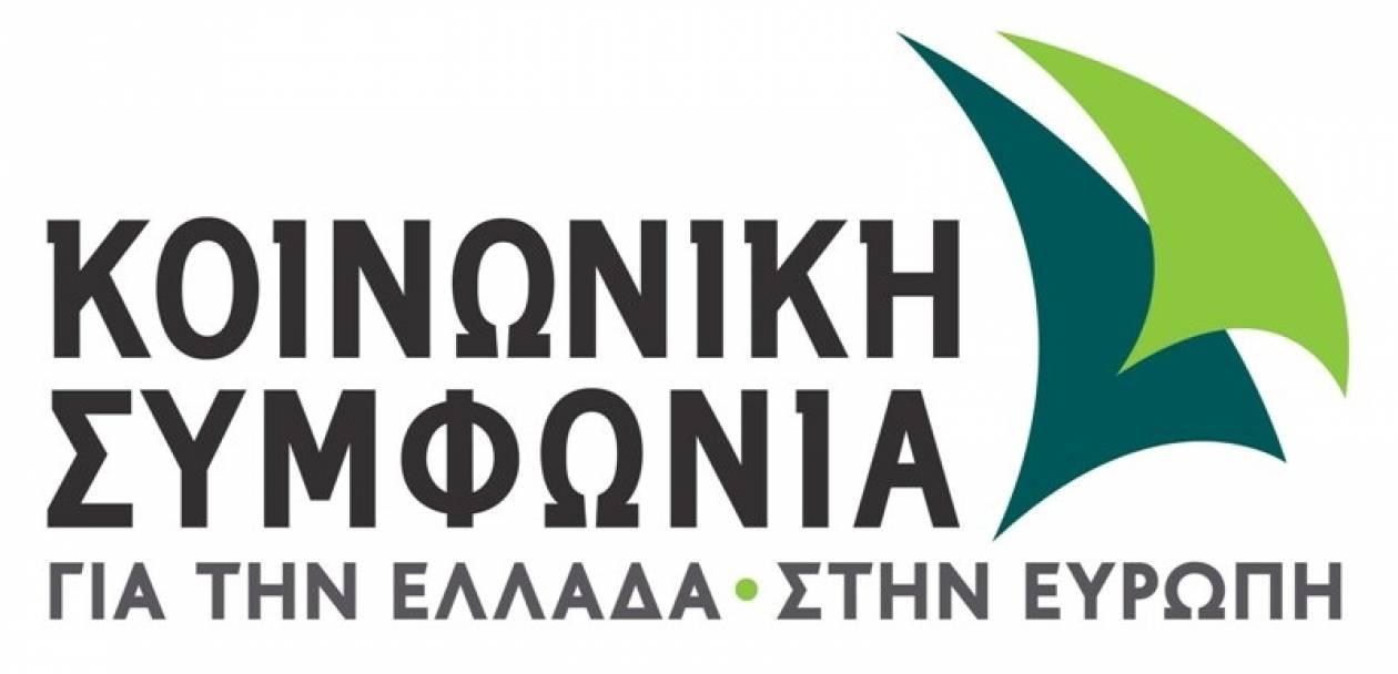 Κοινωνική Συμφωνία το κόμμα Κατσέλη - Καστανίδη