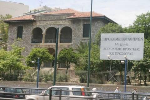 Συγκέντρωση έξω από το Γηροκομείο Αθηνών