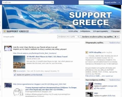 Support Greece φωνάζουν στο Facebook οι Έλληνες της Ολλανδίας!