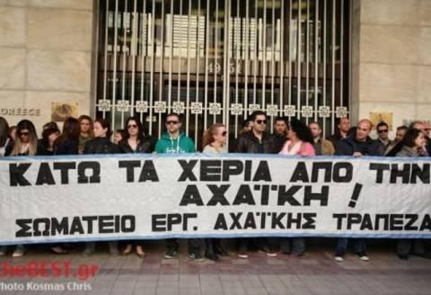 Πάτρα: Απέκλεισαν την Τράπεζα της Ελλάδος