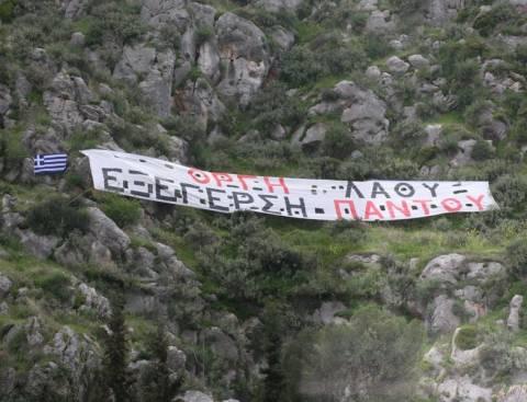 Πανό διαμαρτυρία στο Κάστρο Παλαμηδίου
