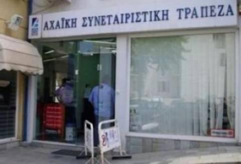 Εισαγγελέας για τα επισφαλή δάνεια τριών συνεταιριστικών τραπεζών