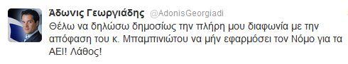 adonis_twitter_75g_6