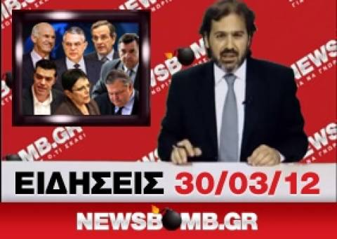 Δελτίο Ειδήσεων 30/03/2012