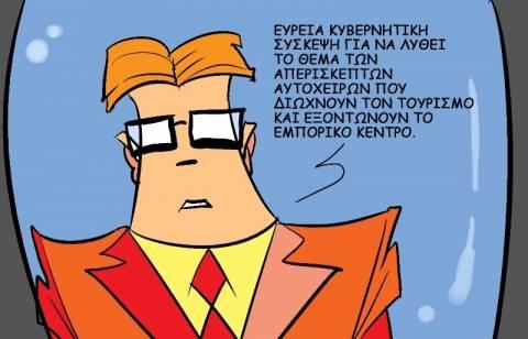 Το σκίτσο της ημέρας για την είδηση της ημέρας