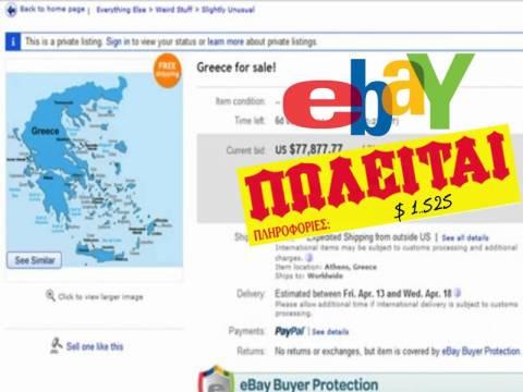 Πουλάνε την Ελλάδα στο Ebay