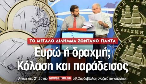 Το μεγάλο δίλημμα ζωντανό πάντα. Ευρώ ή δραχμή;