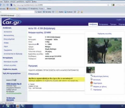 Πούλησε τον γάιδαρο για …γεωργικό όχημα