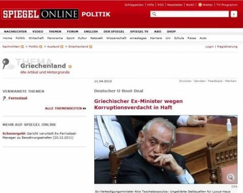 Η σύλληψη Τσοχατζόπουλου και τα γερμανικά υποβρύχια