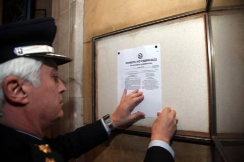 Θυροκολλήθηκε το Προεδρικό Διάταγμα για διάλυση της Βουλής
