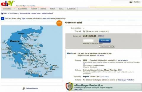 Ο οργισμένος Θόδωρος Ρ. που πούλησε την Ελλάδα στο ebay 52f1beadde2