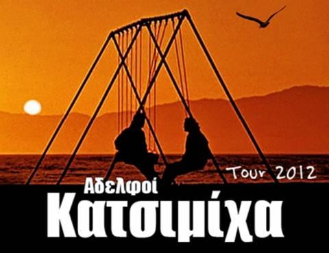 Αδελφοί Κατσιμίχα: Περιοδεία 2012