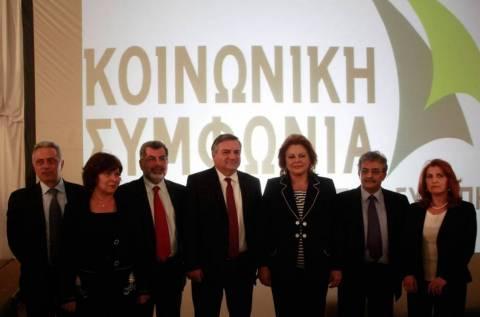 Η Κοινωνική Συμφωνία για τα 45 χρόνια από το πραξικόπημα