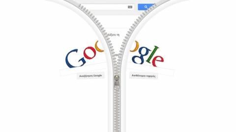 Το φερμουάρ... της Google...