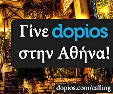 Γίνε …dopios ξεναγός για τους τουρίστες