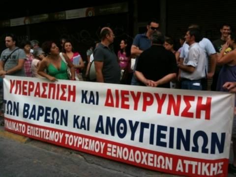 Συγκέντρωση διαμαρτυρίας των ξενοδοχοϋπαλλήλων Αττικής