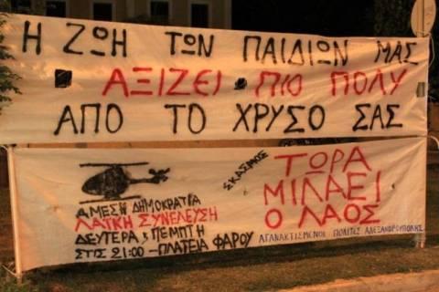 Συγκέντρωση διαμαρτυρίας για τα μεταλλεία χρυσού