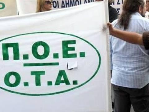 Σύλληψη 44χρονης για νόθευση στις εκλογές της ΠΟΕ–ΟΤΑ