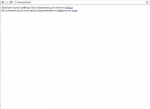 Αποτελέσματα εκλογών 2012: Πρόβλημα και στο site του ΣΥΡΙΖΑ