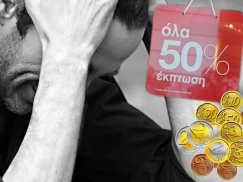 Ένας στους τρεις Έλληνες καλύπτει μόνο τις βασικές του ανάγκες!