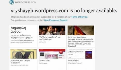 Το Wordpress «πέταξε» το site της Χρυσής Αυγής