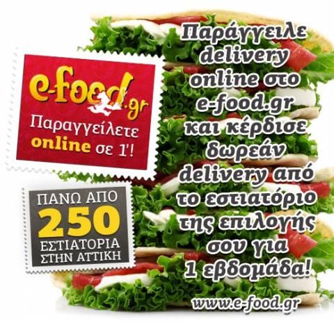 Μεγάλος διαγωνισμός Newsbomb και e-food.gr