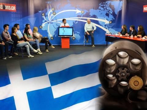 Ρώσικη ρουλέτα για την Ελλάδα