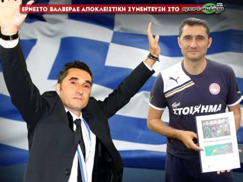 Ο Ερνέστο Βαλβέρδε στο Sportaction.gr