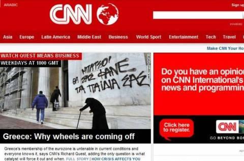 CNN: Αστεία η Lehman Brothers, μπροστά σε έξοδο της Ελλάδας