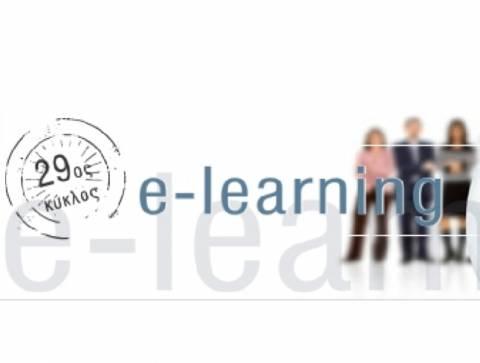 Νέος Κύκλος Σπουδών E-Learning στο Καποδιστριακό Πανεπιστήμιο