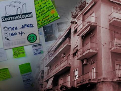 Ελλάδα 2012: Ζητούν συγκάτοικο λόγω κρίσης!