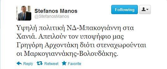 manos_twit