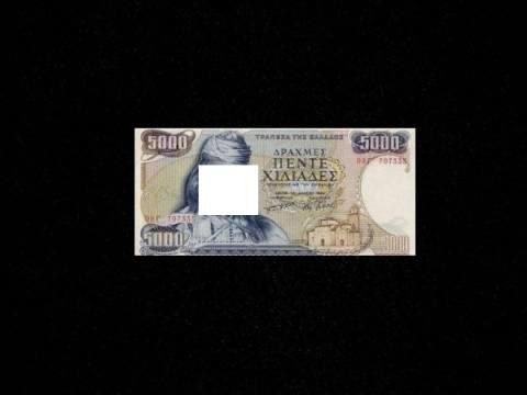 Δείτε το νέο χαρτονόμισμα της Ελλάδας