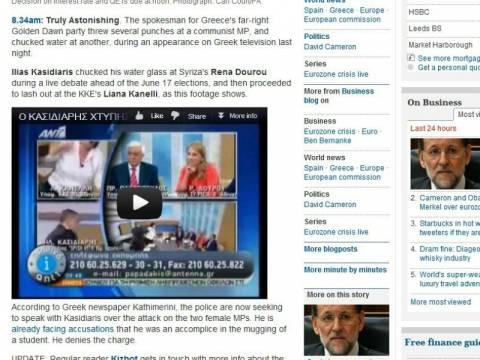 Ο Guardian για το χαστούκι Κασιδιάρη στην Κανέλλη