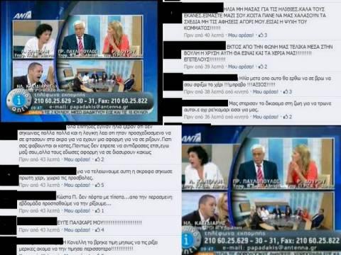 Τι γράφουν στο προφίλ του Κασιδιάρη στο Facebook