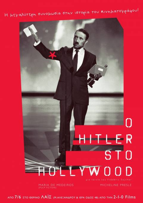 Η συνωμοσία του Χίτλερ στο Χόλιγουντ