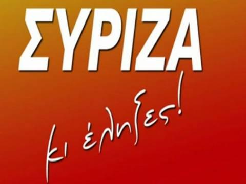 Το... hit των εκλογών στο YouTube: «ΣΥΡΙΖΑ κι έληξες» (vid)