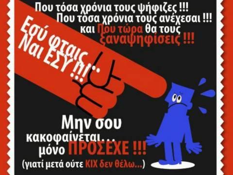 Εκλογές Ιουνίου 2012: H φωτογραφία που σαρώνει στο Facebook