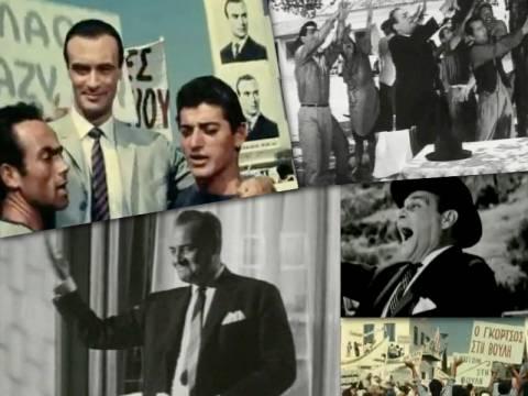 Ξεκαρδιστικές ατάκες από ελληνικές ταινίες για τις εκλογές! (vid)