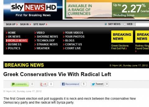 Sky News: Οι συντηρητικοί συναγωνίζονται τους αριστερούς