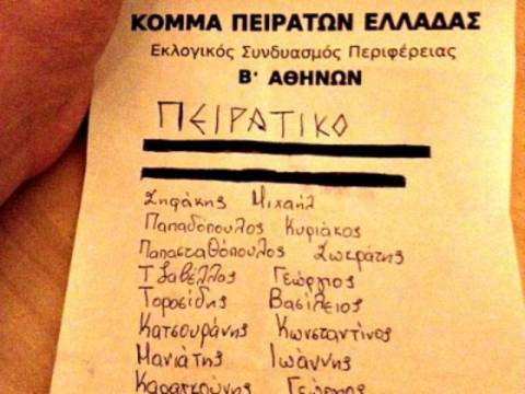 Ψηφοφόρος ψήφισε το «Πειρατικό» της Εθνικής Ελλάδος! (pic)