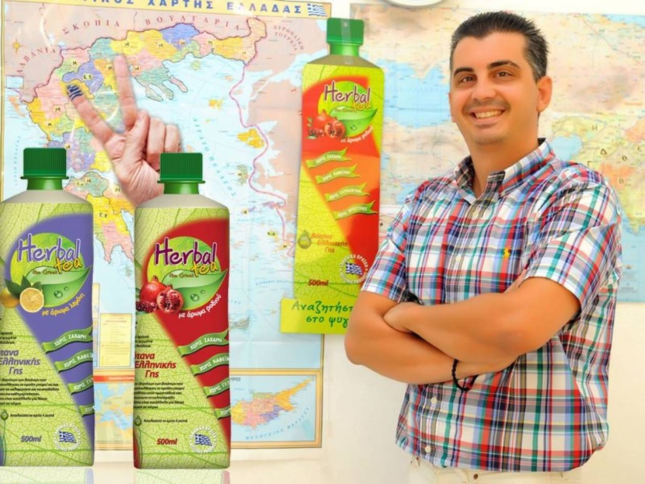 Herbal Tea: Πραγματικά ελληνικό προϊόν με ποιότητα και μέλλον